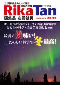 RikaTan(理科の探検)2017年2月号