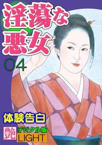 【体験告白】淫蕩な悪女04