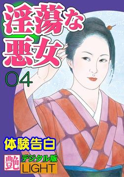 【体験告白】淫蕩な悪女04-電子書籍