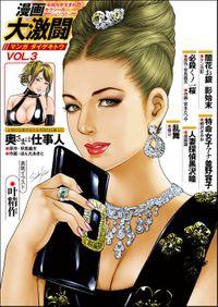 漫画大激闘 Vol.3