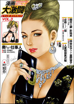 漫画大激闘 Vol.3-電子書籍