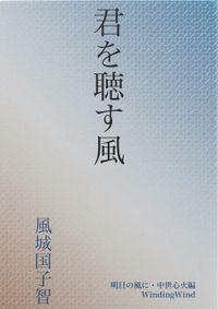 君を聴す風 -明日の風に・中世心火編-