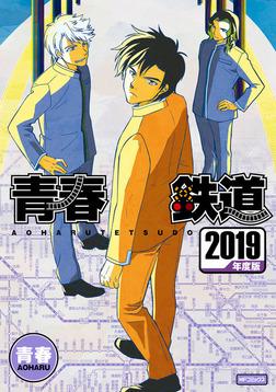 青春鉄道 2019年度版-電子書籍