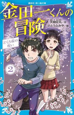 金田一くんの冒険 2 どくろ桜の呪い-電子書籍