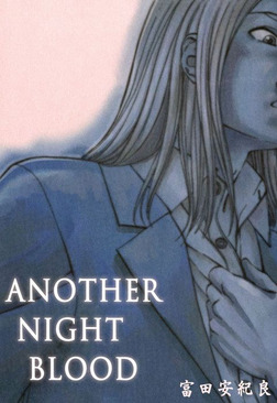 ANOTHER NIGHT BLOOD-電子書籍