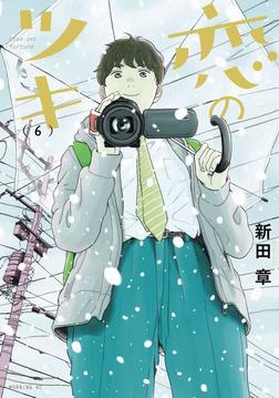 恋のツキ(6)-電子書籍