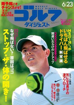 週刊ゴルフダイジェスト 2015/6/23号-電子書籍