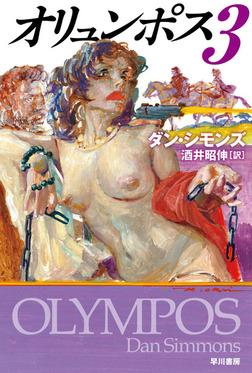 オリュンポス3-電子書籍