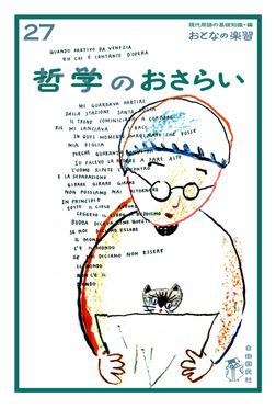 おとなの楽習 (27) 哲学のおさらい-電子書籍