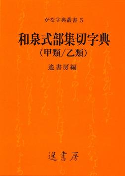和泉式部集切字典-電子書籍