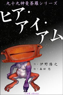 九十九神曼荼羅シリーズ ヒア・アイ・アム-電子書籍