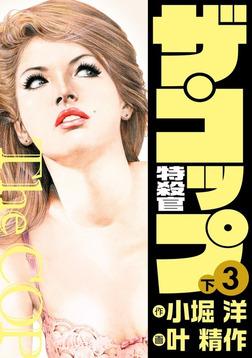 ザ・コップ 特殺官 3下-電子書籍