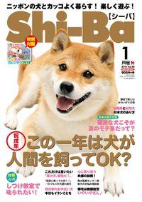 Shi-Ba 2018年1月号 Vol.98