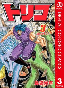 トリコ カラー版 3-電子書籍