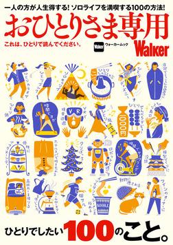 おひとりさま専用Walker これは、ひとりで読んでください。-電子書籍