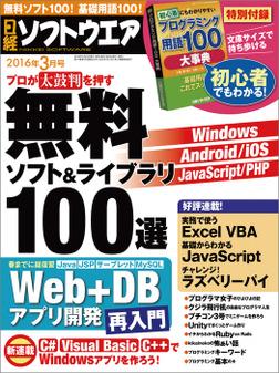 日経ソフトウエア 2016年 3月号 [雑誌]-電子書籍