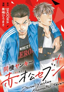 同棲ヤンキー赤松セブン #4-電子書籍