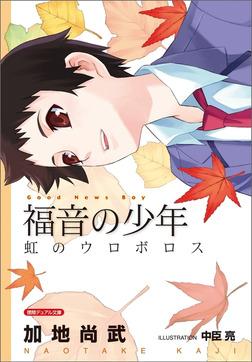 福音の少年 虹のウロボロス-電子書籍