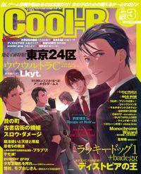 Cool-B VOL.90 2020年3月号