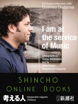 I am at the service of Music-電子書籍