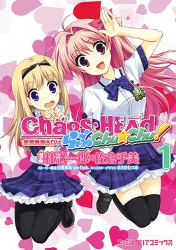 CHAOS;HEAD らぶChu☆Chu! (1)-電子書籍