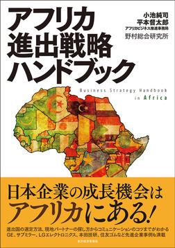 アフリカ進出戦略ハンドブック-電子書籍