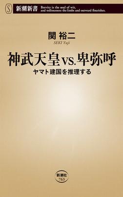 神武天皇vs.卑弥呼―ヤマト建国を推理する―(新潮新書)-電子書籍