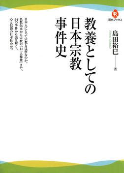 教養としての日本宗教事件史-電子書籍