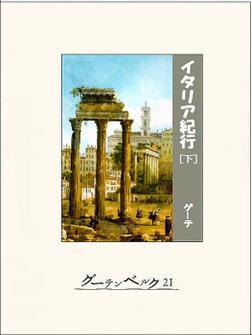 イタリア紀行(下)-電子書籍