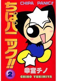 ちぱパニック!!(2)