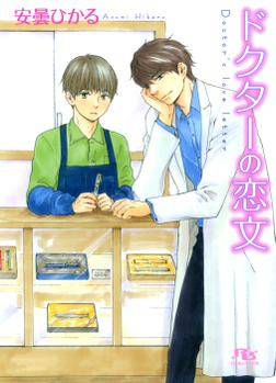 ドクターの恋文-電子書籍