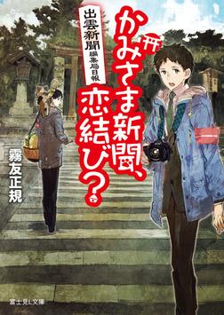 出雲新聞編集局日報 かみさま新聞、恋結び?-電子書籍