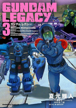 GUNDAM LEGACY(3)-電子書籍