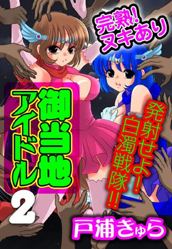 完熟!ヌキあり御当地アイドル2~発射せよ!白濁戦隊!!~-電子書籍