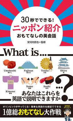 [音声DL付] 30秒でできる! ニッポン紹介 おもてなしの英会話-電子書籍