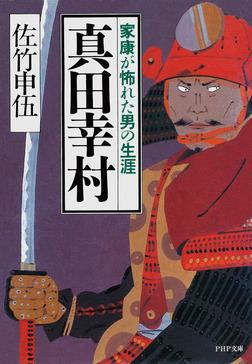 真田幸村 家康が怖れた男の生涯-電子書籍