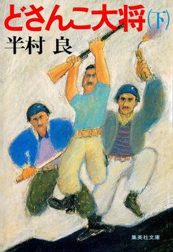 どさんこ大将(下)-電子書籍