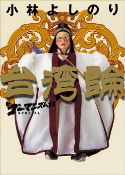 新ゴーマニズム宣言SPECIAL 台湾論-電子書籍