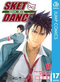 SKET DANCE モノクロ版 17