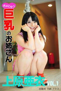 「巨乳のお姉さん」 上原亜衣 Vol.1