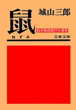 鼠 鈴木商店焼打ち事件-電子書籍