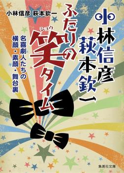 小林信彦 萩本欽一 ふたりの笑タイム 名喜劇人たちの横顔・素顔・舞台裏-電子書籍
