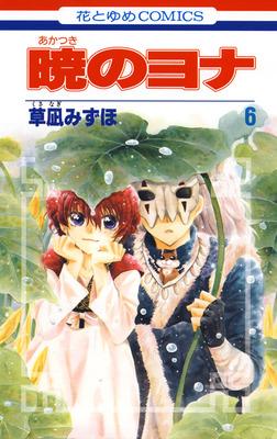暁のヨナ 6巻-電子書籍