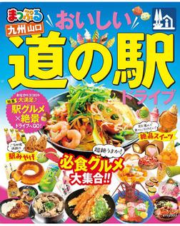 まっぷる おいしい道の駅ドライブ 九州 山口-電子書籍