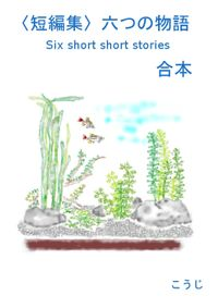 〈短編集〉六つの物語 -合本-