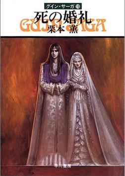 グイン・サーガ10 死の婚礼-電子書籍