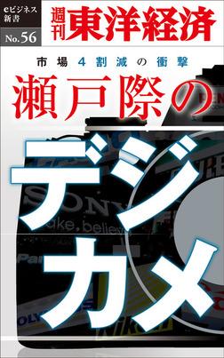 瀬戸際のデジカメ―週刊東洋経済eビジネス新書No.56-電子書籍