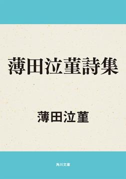 薄田泣菫詩集-電子書籍