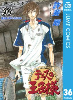 テニスの王子様 36-電子書籍