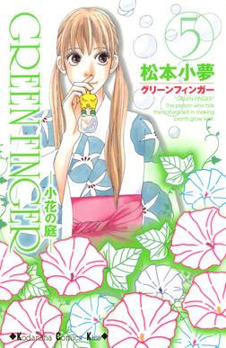 GREEN FINGER -小花の庭-(5)-電子書籍